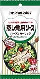 キユーピー 3分クッキング 蒸し煮用ソース ハーブ&ガーリック 30g×2個入