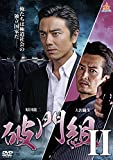 破門組2[DVD]