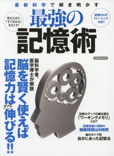 最新科学で解き明かす最強の記憶術 (洋泉社MOOK) 沢田誠 篠原菊紀 洋泉社