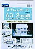 スチレンボードA3パック 2ミリ厚 4枚入り  両面紙貼り A3サイズ