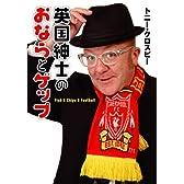 英国紳士のおならとゲップ(コスミック文庫)