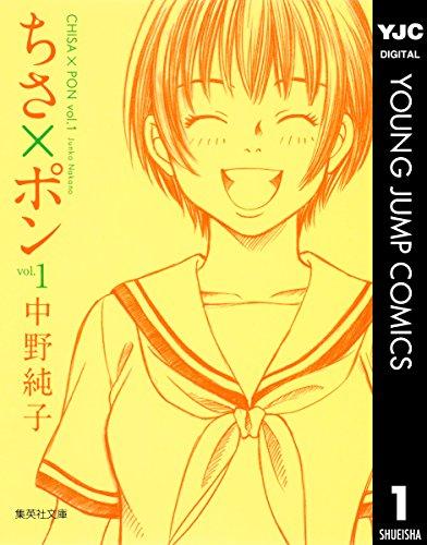 ちさ×ポン 1 (ヤングジャンプコミックスDIGITAL)