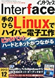 Interface (インターフェース) 2013年 12月号 [雑誌]