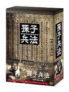 孫子兵法 DVD-BOX1