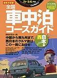最新決定版! 全国車中泊コースガイド 西日本編 (CHIKYU-MARU MOOK)
