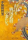 お江と戦国武将の妻たち (角川ソフィア文庫)