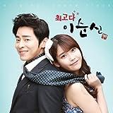 最高だ、イ・スンシン 韓国ドラマOST(KBS) (韓国盤) 画像