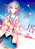 君と時計と嘘の塔 分冊版(13) (ARIAコミックス)