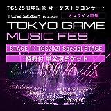 【TGS2021】【TOKYO GAME MUSIC FES】10/2配信開始 TGS2021 Special STAGE【単公演チケット(豪華特典付き)】|オンラインコード版