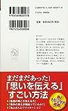伝える力2 (PHPビジネス新書)