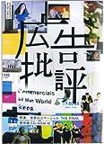 広告批評 331号―CDーROM付 特集:世界のコマーシャル THE FINAL