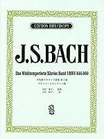 日本語ライセンス版 J.S.バッハ : 平均律クラヴィア曲集 第1巻/ムジェリーニ版 Bach, J. S.: Das Wohltemperiertes Klavie