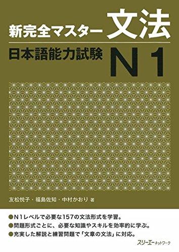 新完全マスター文法 日本語能力試験N1の詳細を見る