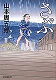 さぶ (時代小説文庫)