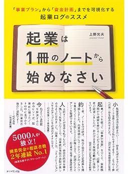 [上野 光夫]の起業は1冊のノートから始めなさい