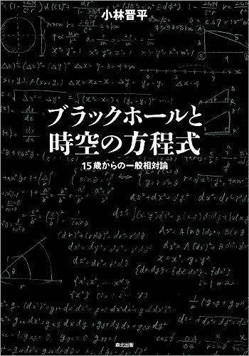 ブラックホールと時空の方程式:15歳からの一般相対論
