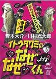 イトウタクミのなぜなぜくん (<DVD> Lure magazine)