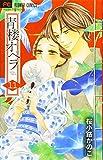 青楼オペラ (11) (Betsucomiフラワーコミックス)