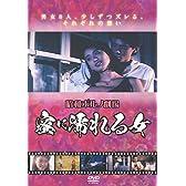 昭和ポルノ劇場 蜜に濡れる女 [DVD]