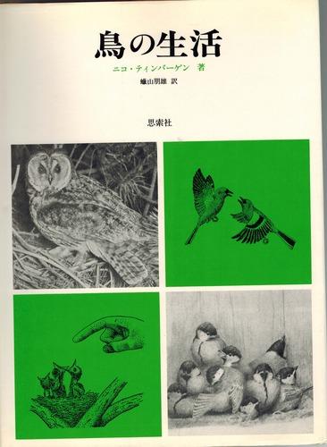 鳥の生活 (1977年)   ニコ・ティ...