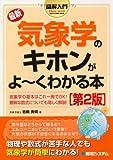 図解入門最新気象学のキホンがよ~くわかる本[第2版] (How‐nual Visual Guide Book)