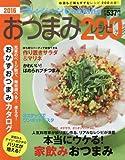2016おつまみレシピ200 (オレンジページCooking)