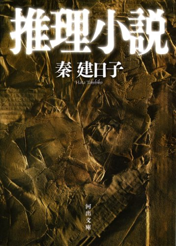 推理小説 刑事 雪平夏見 (河出文庫)の詳細を見る