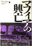 マフィアの興亡 (TRUE CRIMEシリーズ) 画像