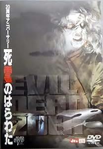 20周年記念アニバーサリー・死霊のはらわた [DVD]