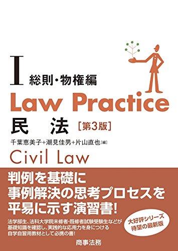 Law Practice  民法I総則・物権編〔第3版〕の詳細を見る