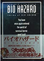 バイオハザード パーフェクトガイド―Inside of BIO‐HAZARD