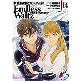新機動戦記ガンダムW Endless Waltz 敗者たちの栄光(14) (角川コミックス・エース)