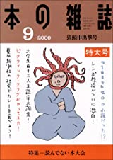 9月 猫頭巾出撃号 No.315