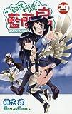 ながされて藍蘭島(29) (ガンガンコミックス) 画像