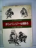 チンパンジーは語る (1978年)