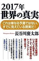 長谷川慶太郎 (著)(4)新品: ¥ 994ポイント:31pt (3%)12点の新品/中古品を見る:¥ 800より