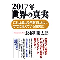 長谷川慶太郎 (著) (4)新品:   ¥ 994 ポイント:31pt (3%)13点の新品/中古品を見る: ¥ 800より