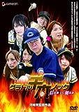 グラドル千本ノック 巨乳軍vs.美乳軍 [DVD]