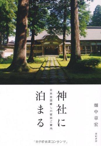 神社に泊まる―日本全国癒しの宿坊ご案内の詳細を見る