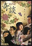 1942奇談 [DVD]