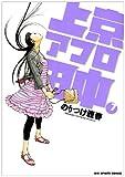 上京アフロ田中 7 (ビッグコミックス)