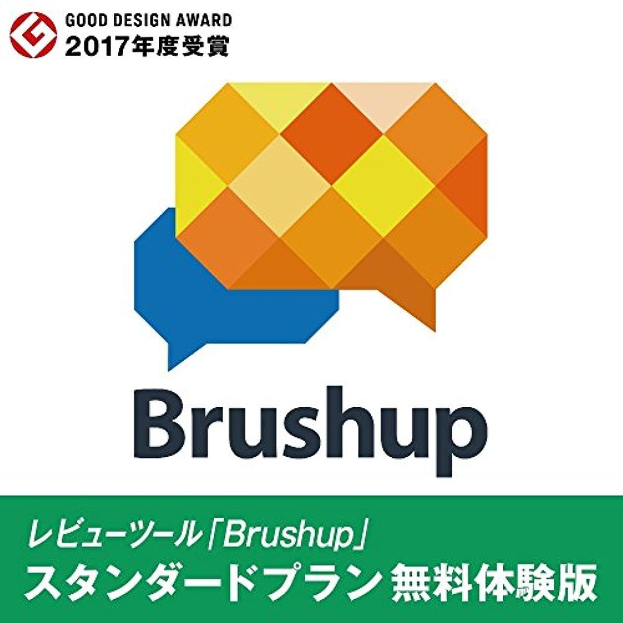 レビューツール Brushup スタンダードプラン | 30日無料体験版 | サブスクリプション(定期更新)