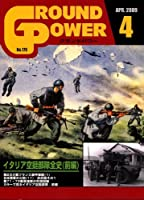 GROUND POWER (グランドパワー) 2009年 04月号 [雑誌]