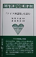 アイヌ神謡集を読む (北方新書 16)