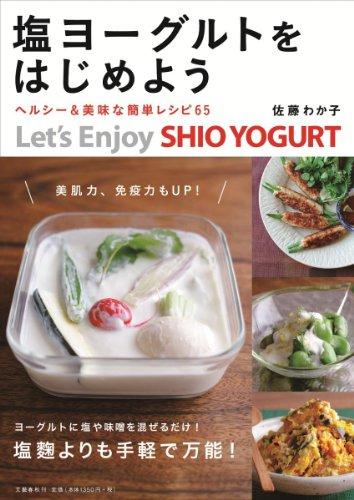 塩ヨーグルトをはじめよう ヘルシー&美味な簡単レシピ65