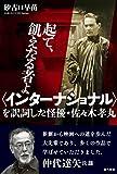 起て、飢えたる者よ〈インターナショナル〉を訳詞した怪優・佐々木孝丸