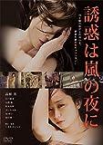 誘惑は嵐の夜に[DVD]