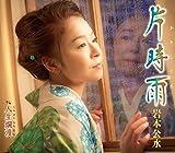 【早期購入特典あり】片時雨(メーカー多売:CDサイズメモ帳付)