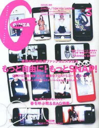 GINZA (ギンザ) 2013年 03月号 [雑誌]の詳細を見る