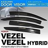 ホンダ ヴェゼル/ハイブリッド VEZEL RU1-4 サイドバイザー/ドアバイザー 専用設計 高品質 純正同等品 4枚セット